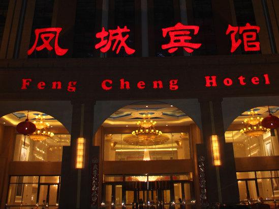 Fengcheng Hotel Booking Fengcheng Hotel China Fengcheng - Fengcheng map