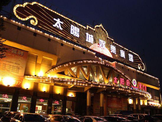 30娱乐广场夜景