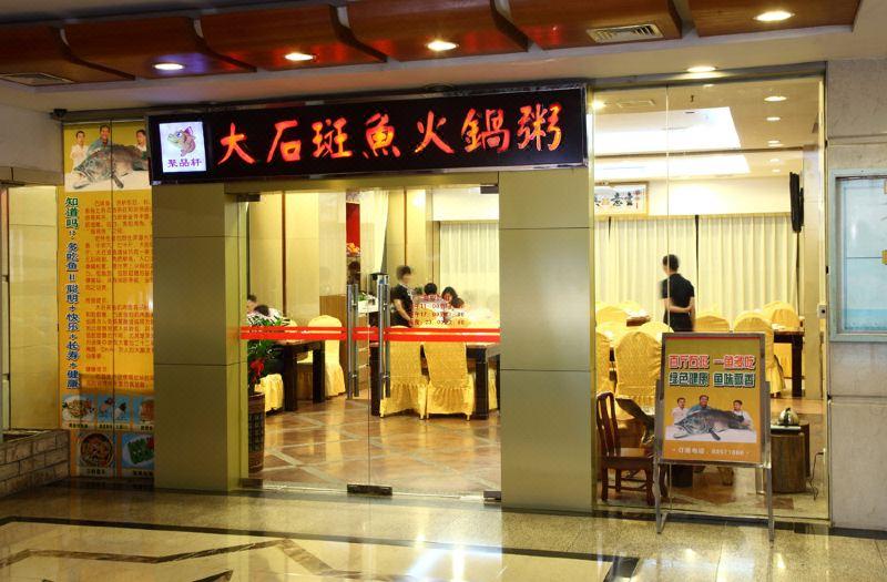 老林石斑魚粥館