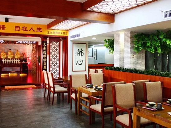 尚缘素菜馆