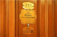 百年历史名人套房