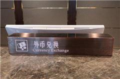 外币兑换服务