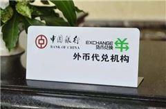 Service de change de devises