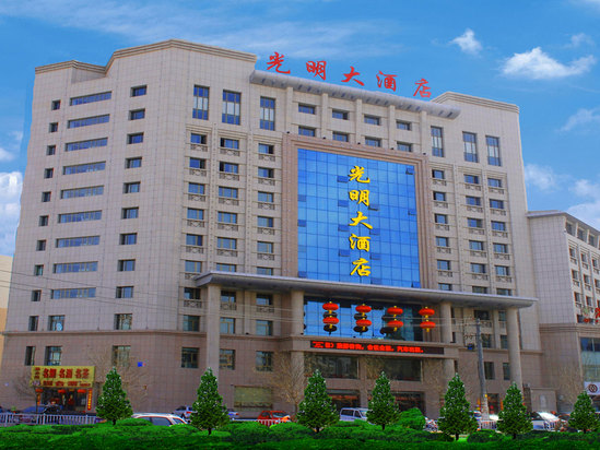 Guangming Hotel
