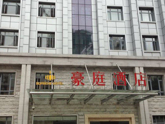 Haoting Hotel