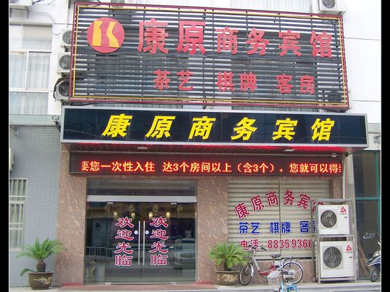 Kangyuan Business Hotel of Yangzhong City