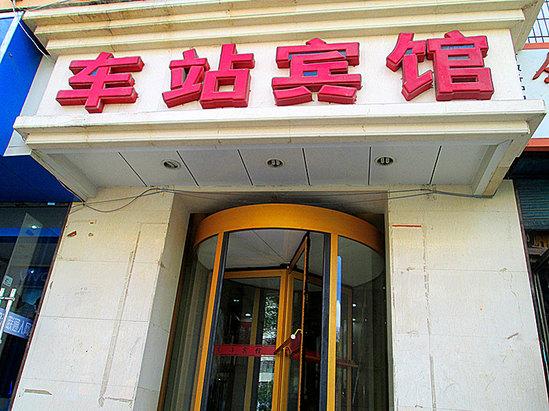 西宁小桥车站宾馆图片,图片