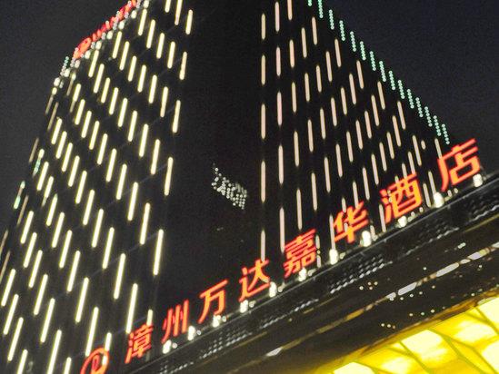 漳州万达嘉华酒店   漳州 龙文区 建元东路2号   房型: 豪高清图片