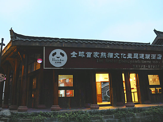 Panda Inn (E'MEI CITY)