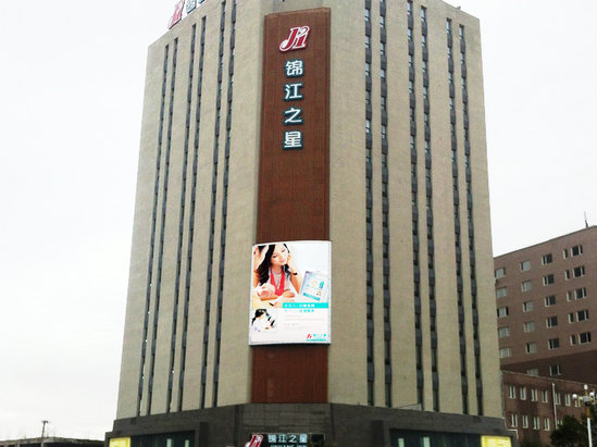 Jinjiang Inn Panjin Railway Station Branch