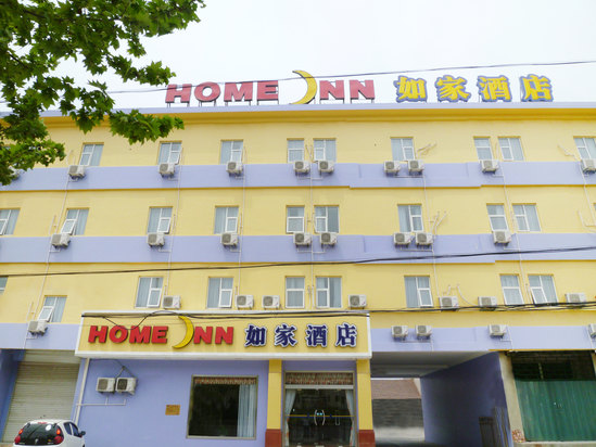 Home Inn (Qingdao Jiaozhou Bus Station)