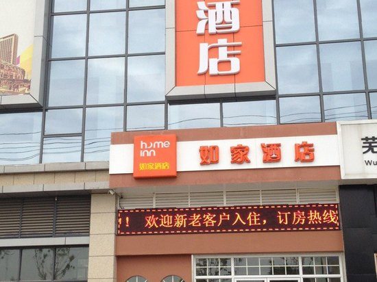 Home Inn Wuhu County Yingbin Avenue Shiji Huating Plaza Branch