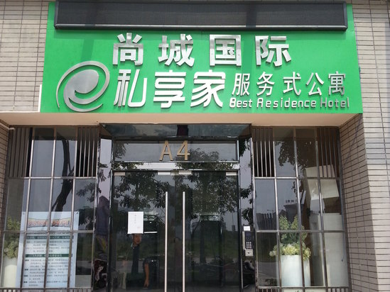 Enjoy Private Home Chain Hotel (Zhaoqing City)