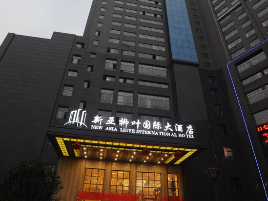 New Asia Liuye International Hotel