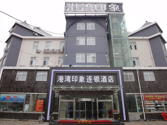 Qingdao Harbor Impression Hotel Jimo Branch