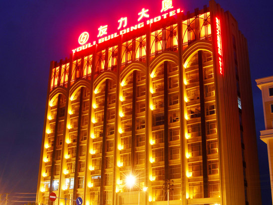 Youli Building Hotel