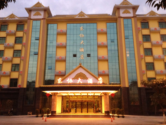 Dongxie Hotel