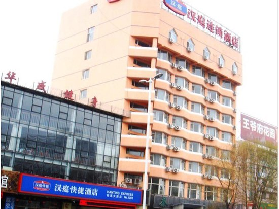 Hanting Express (Songyuan Road)
