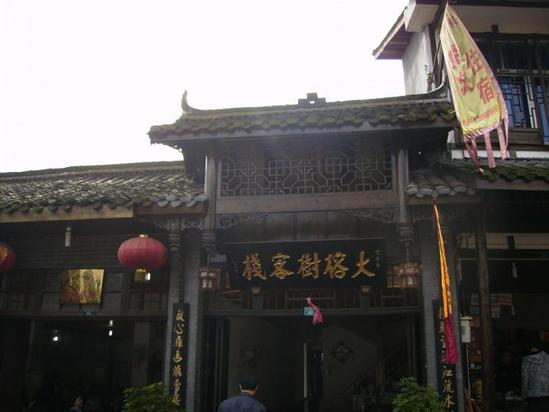 Qionglai Pingle Guzhen Darongshu Inn