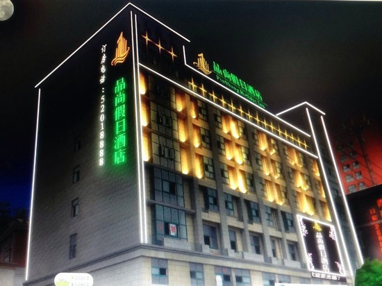 Chaohu pinshang Holiday Inn