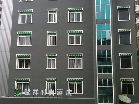 Anxi Luxiang Fashion Hotel