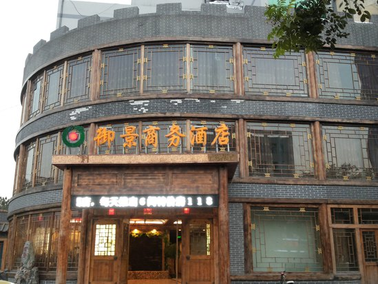 Yujing Business Hotel (Heze Heping Road)