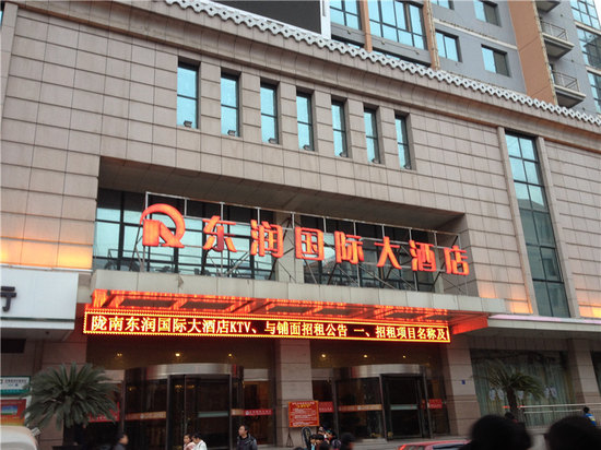 Dongrun International Hotel