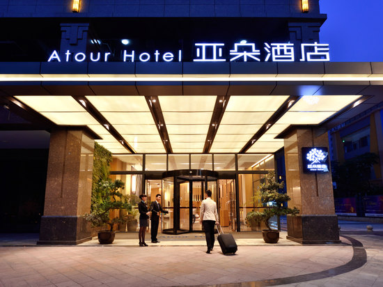 Atour Hotel (Chengdu South Renmin Road Branch)