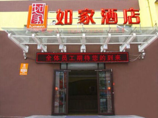 Home Inn (Weifang high-density liqun road railway station store)