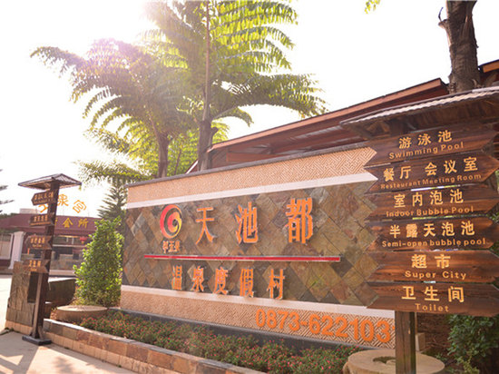 Tianchidu Hot Spring Resort