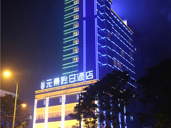 Yuan Jing Holiday Inn