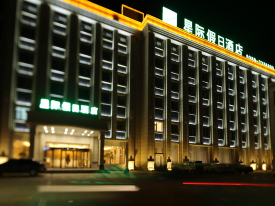 Xingji Holiday Hotel