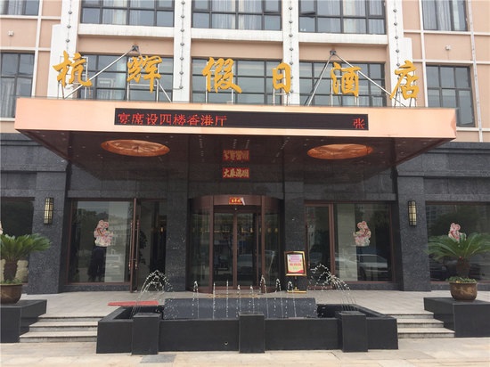 Hanghui Holiday Hotel