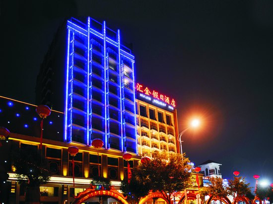HUIJIN HOLIDAY INN
