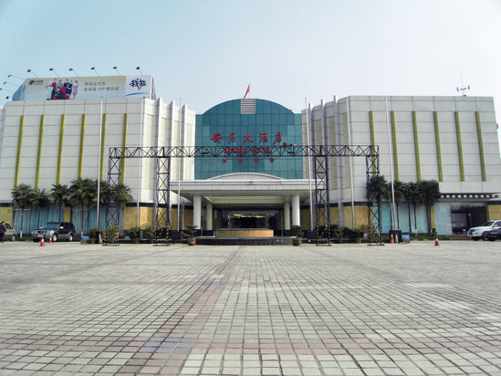 Anqing Hotel