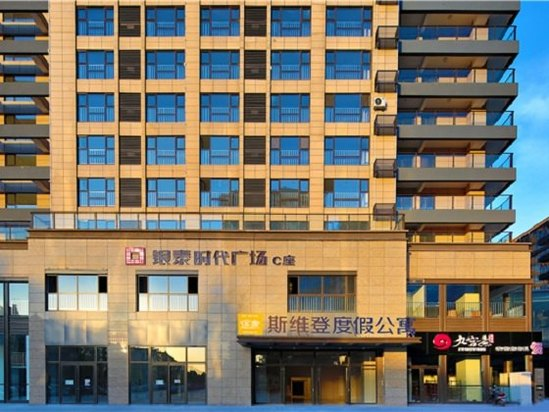 Tujia Sweetome Vacation Rental (Zibo Yintai City)