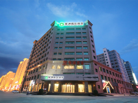 Lvzhou Holiday Hotel