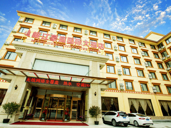 Minjiang Haoting International Hotel
