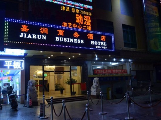 Jiarun Business Hotel