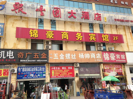 Siyang Jinhao Business Inn