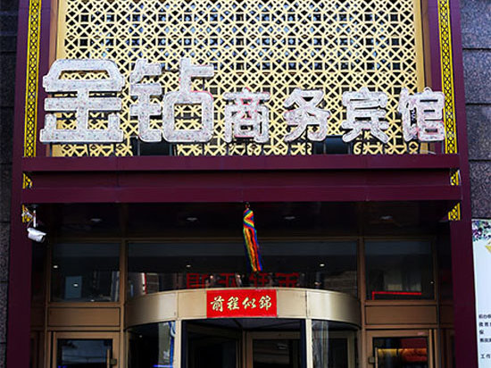 Jinzuan Business Hotel