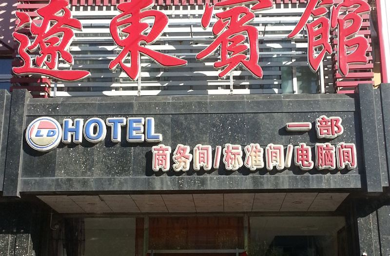 Liaodong Hotel Second Branch