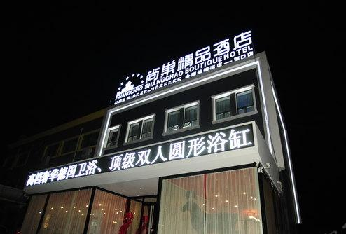 Shangchao Boutique Hotel