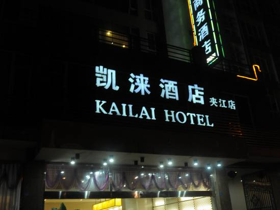 Kailai Business Hotel