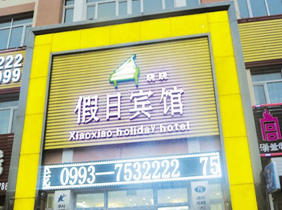 Xiaoxiao Holiday Hotel