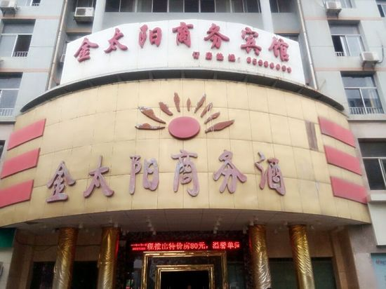 Jintaiyang Business Hotel