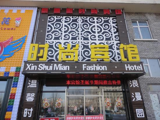 Xinshuimian Fashion Hotel