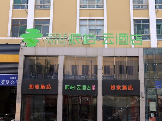 Hexing Jiayi Business Hotel