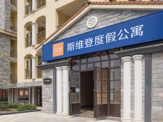 Yizheng Tujia sweetome serviced apartment Tian Le Lake Hotel