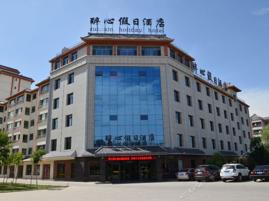 ZUI  XIN  HOLIDAY  HOTEL